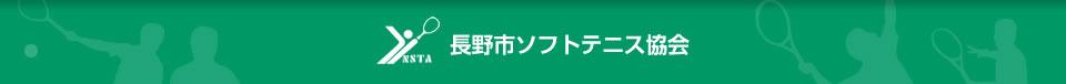 長野市ソフトテニス協会