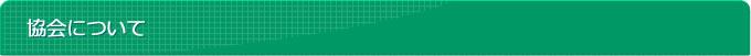 協会について|長野市ソフトテニス協会