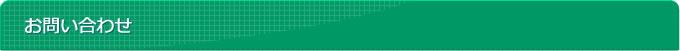 お問い合わせ|長野市ソフトテニス協会