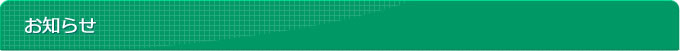 お知らせ|長野市ソフトテニス協会