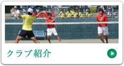 長野市ソフトテニス協会 クラブ紹介