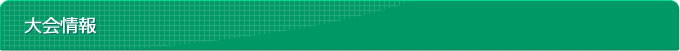 大会情報|長野市ソフトテニス協会